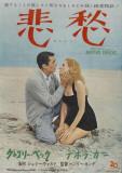 Beloved Infidel - Japanese Style Masterprint