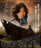 Space Battleship Yamato - Japanese Style Masterprint
