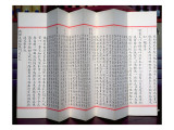 Chinese Examination Sheets Giclee Print by Chinese School 