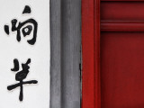 Door Detail with Chinese Character at Ngoc Son Temple (Jade Mountain Temple) Photographic Print by Viviane Ponti