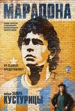 Maradona by Kusturica - Russian Style Photo