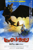 How to Train Your Dragon - Japanese Style Kunstdrucke
