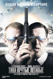 Hot Fuzz - Russian Style Posters