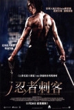 Ninja Assassin - Hong Style Posters