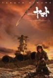 Space Battleship Yamato - Japanese Style Posters