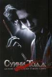 Sweeney Todd: The Demon Barber of Fleet Street - Russian Style Poster