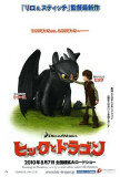 How to Train Your Dragon - Japanese Style Poster