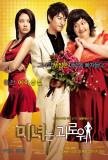 200 Pounds Beauty - Korean Style Affiche