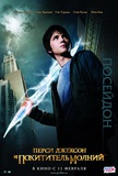 Percy Jackson & the Olympians: The Lightning Thief - Russian Style Posters