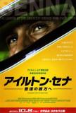Senna - Japanese Style Posters