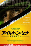 Senna - Japanese Style Posters