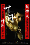 Grandmaster Yip Man - Chinese Style Affiches