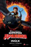 How to Train Your Dragon - Ukraine Style Plakat
