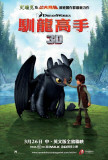 How to Train Your Dragon - Taiwanese Style Plakat