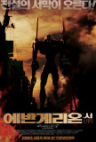 Evangelion: 1.0 You Are (Not) Alone - Korean Style Affiches