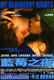 My Blueberry Nights - Hong Style Affiches