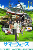 Summer Wars - Japanese Style Posters