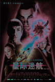 Star Trek XI - Chinese Style Print