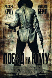 3:10 to Yuma - Russian Style Posters