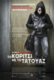The Girl with the Dragon Tattoo - Greek Style Affiches