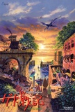 Tales from Earthsea - Japanese Style Affiches