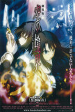 Kara no Kyoukai: The Garden of Sinners - Japanese Style Posters