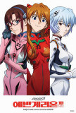 Evangelion: 2.0 You Can (Not) Advance - Japanese Style Posters