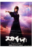 Sky High - Japanese Style Posters