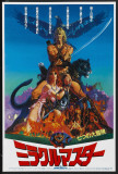The Beastmaster - Japanese Style Affiches