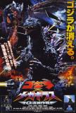 Godzilla vs. Megaguirus - Japanese Style Posters
