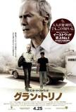 Gran Torino - Japanese Style Posters