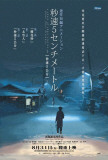 5 Centimeters per Second - Japanese Style Affiche