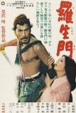 Rashomon - Japanese Style Posters