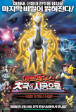 Pokemon: Arceus and the Jewel of Life - Korean Style Affiches