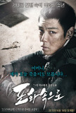 71: Into the Fire - Korean Style Affiches