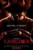 A Nightmare on Elm Street - Korean Style Posters