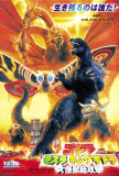Godzilla, Mothra and King Ghidorah: Giant Monsters All-Out Attack - Japanese Style Poster