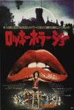 The Rocky Horror Picture Show - Japanese Style Affiches