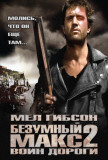 Mad Max 2: The Road Warrior - Russian Style Affiches