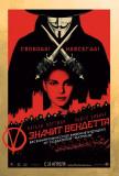 V for Vendetta - Russian Style Prints