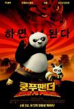 Kung Fu Panda - Korean Style Poster