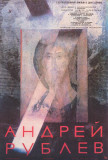 Andrei Rublev - Russian Style Posters