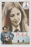 Annie Hall Affiche