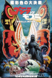 Godzilla vs. Mothra - Japanese Style Posters
