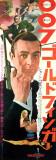 Goldfinger - Japanese Style Poster