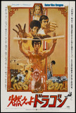 Enter the Dragon - Japanese Style Print
