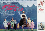 The Sound of Music - Japanese Style Affiches