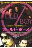 Oldboy - Japanese Style Prints