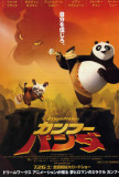 Kung Fu Panda - Japanese Style Posters