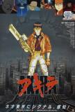 Akira - Japanese Style Posters